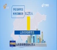 山东在校研究生8.2万人