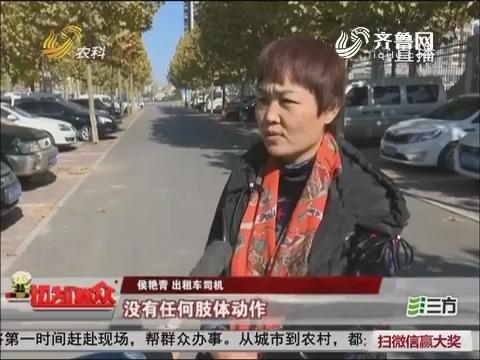 """【群众新闻】滕州的姐""""疯狂""""闯红疼 竟是为救他!"""