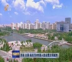 济南 日照 莱芜等9市县荣获全国文明城市