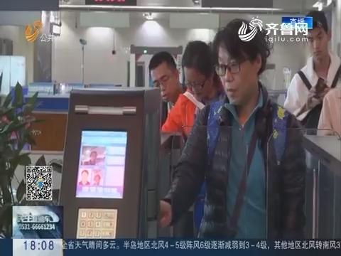 济南遥墙国际机场入境自助查验系统11月14日正式启用