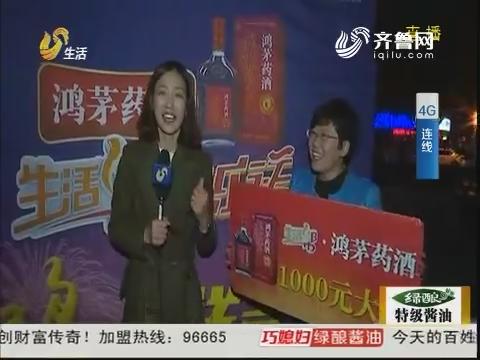 生活欢乐送 走进潍坊寿光市温泉小区