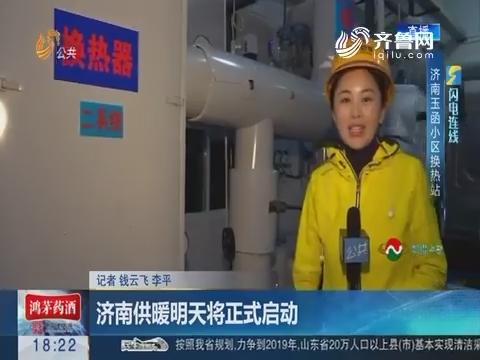【闪电连线】济南供暖15日将正式启动