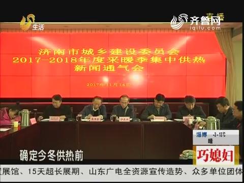 济南:11月15日晨零时开始达标供热