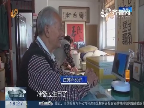 【真相】潍坊:智能养老 提升老年人生活品质