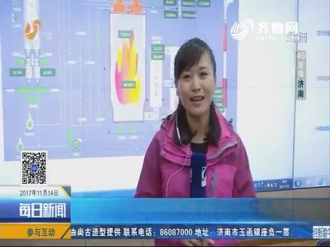 济南11月14日晚24时正式供暖