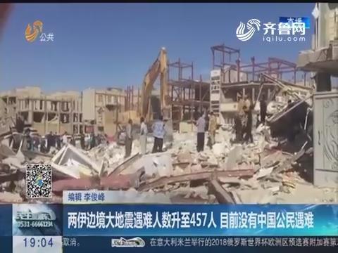 两伊边境大地震遇难人数升至457人 目前没有中国公民遇难