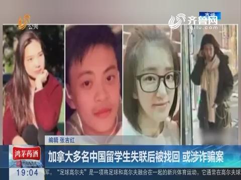 加拿大多名中国留学生失联后被找回 或涉诈骗案
