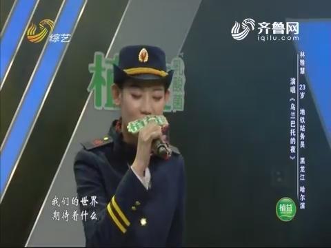 我是大明星:林雅慧唯美演唱《乌兰巴托的夜》 现场亲述工作艰辛