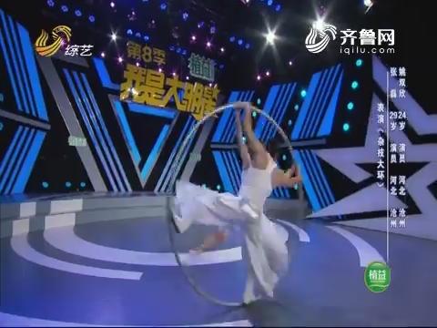 我是大明星:重回大明星舞台表演杂技大环 姜桂成对选手表演赞不绝口