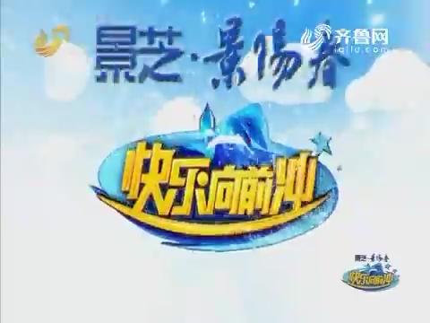 20171114《快乐向前冲》:勇士接力赛 韩玉成巧妙排兵布阵 轻松赢下比赛