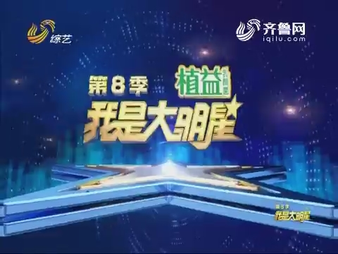 20171114《我是大明星》:萌音女神张欣甜美歌声获赞赏