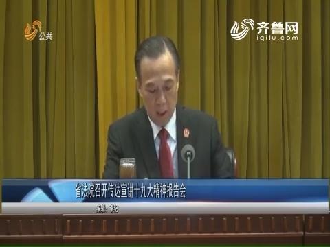 省法院召开传达宣讲十九大精神报告会