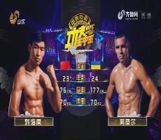 功夫王中王:第三轮刘海南VS阿图尔 阿图尔获得胜利