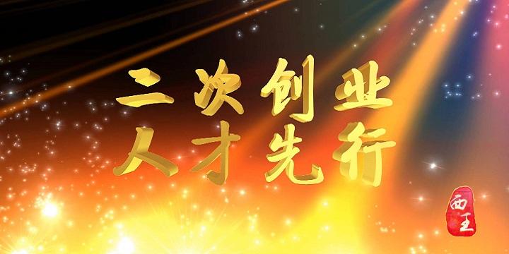 纪录片《西王》第四季第五集