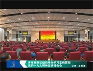 济南高新区组织举办学习宣传贯彻党的十九大精神宣讲报告会