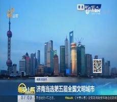 济南当选第五届全国文明城市