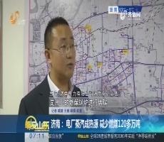 济南: 电厂蒸汽成热源 减少燃煤120多万吨