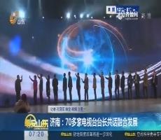 济南:70多家电视台台长共话融合发展