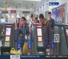 济南:遥墙机场启用入境自助查验系统 正确版