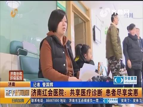 济南红会医院:共享医疗诊断 患者尽享实惠