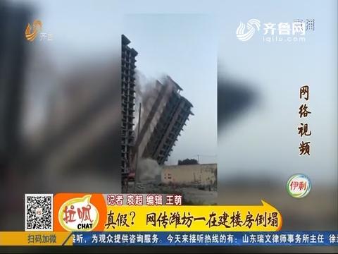 真假?网传潍坊一在建楼房倒塌