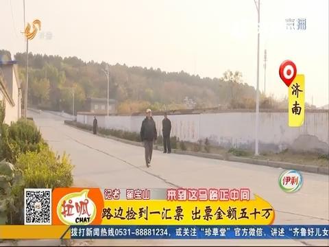 济南:路边捡到一汇票 出票金额五十万