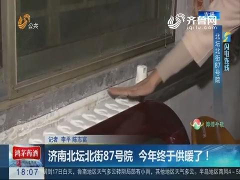 【闪电连线】济南北坛北街87号院 2017年终于供暖了!