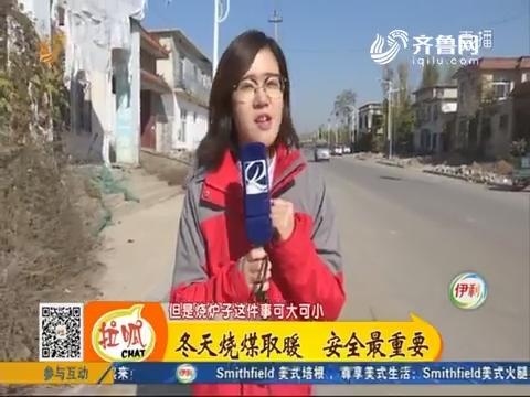 济南:冬天烧煤取暖 安全最重要
