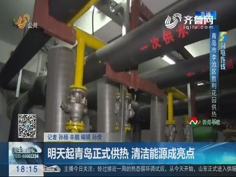 【闪电连线】11月16日起青岛正式供热 清洁能源成亮点