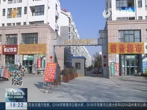 网传潍坊香岸花园楼房倒塌 记者实地探访