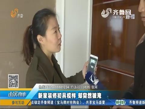 济南:新家装修初具模样 却突然被淹