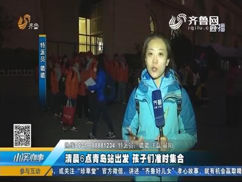 """青岛:带着""""蜗牛""""逛北京 11月15日正式启程"""