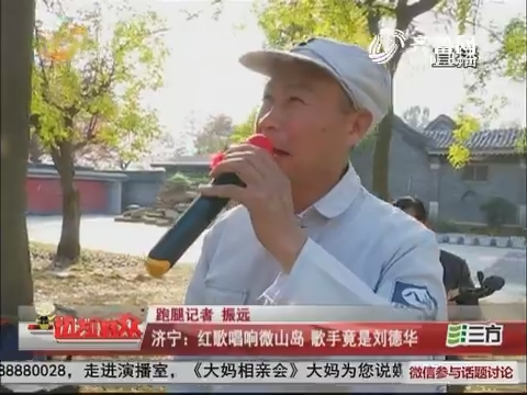 济宁:红歌唱响微山岛 歌手竟是刘德华