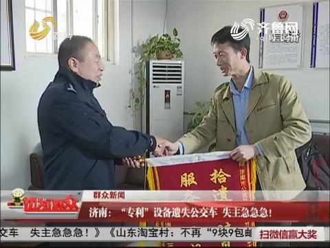 """【群众新闻】济南:""""专利""""设备遗失公交车 失主急急急!"""