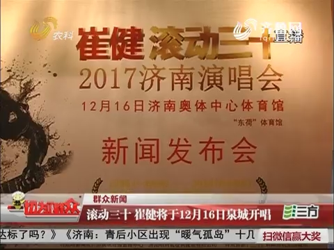 【群众tb988腾博会官网下载】滚动三十 崔健将于12月16日泉城开唱