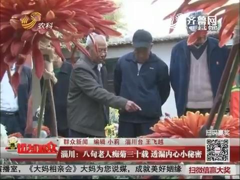 【群众新闻】淄川:八旬老人痴菊三十载 透漏内心小秘密