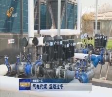供暖第一天 气电代煤温暖过冬