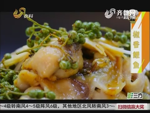 鼎好大厨教做家常菜:椒香鲤鱼