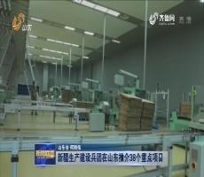 新疆生产建设兵团在山东推介38个重点项目