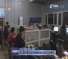 第五届中国淘宝村高峰论坛12月在菏泽举行