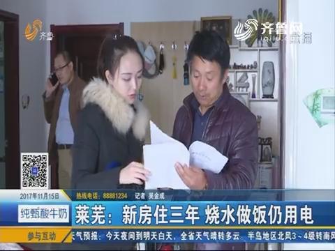 莱芜:新房住三年 烧水做饭仍用电