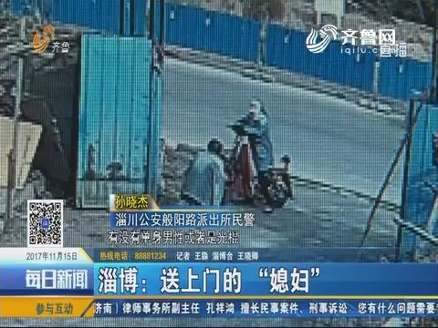 """淄博:送上门的""""媳妇"""""""