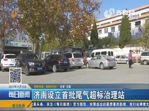 济南设立首批尾气超标治理站
