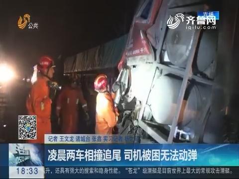 潍坊:凌晨两车相撞追尾 司机被困无法动弹