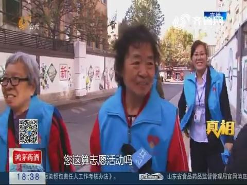 【真相】济南:公益银行 只存爱心不存钱
