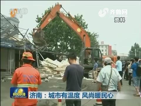 济南:城市有温度 风尚暖民心
