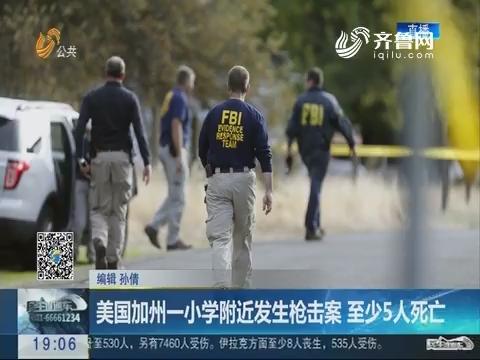 美国加州一小学附近发生枪击案 至少5人死亡