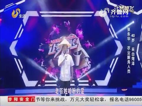 让梦想飞:张永华斗笠玩出新花样 新奇发明吸引众人