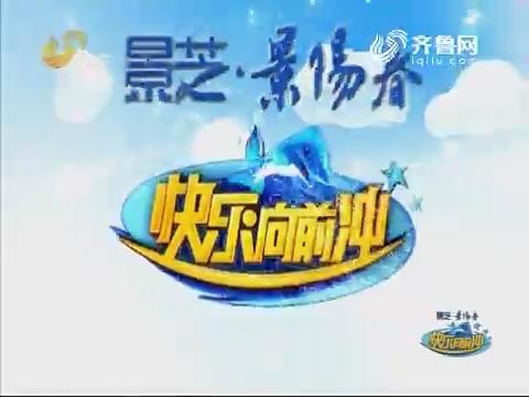 20171115《快乐向前冲》:省内省外打对抗第三场 韩玉成队面临淘汰纠纷