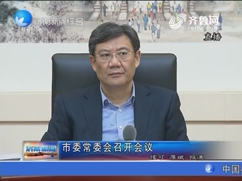 济南市委常委会召开会议